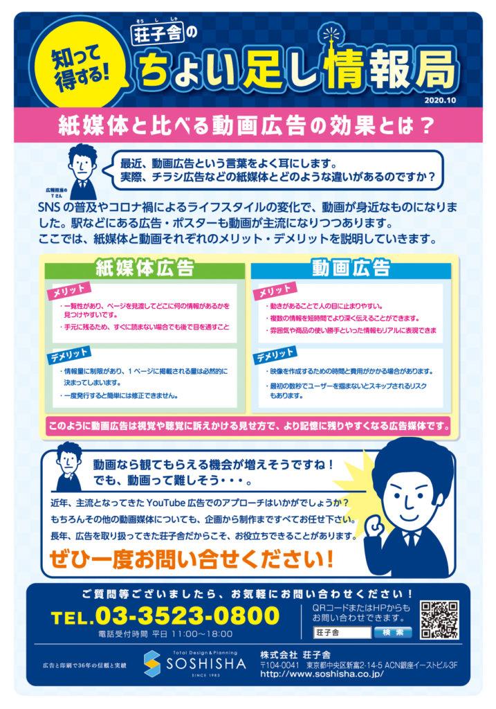 choitashi_october